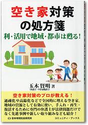 空き家対策の処方箋