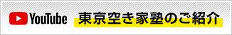 東京空き家塾のご紹介