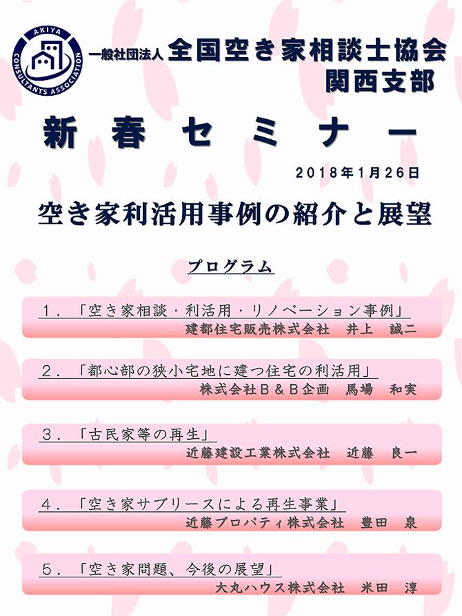 関西支部 新春セミナー プログラム