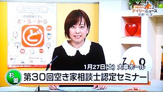 J:COM TVのデイリーニュース