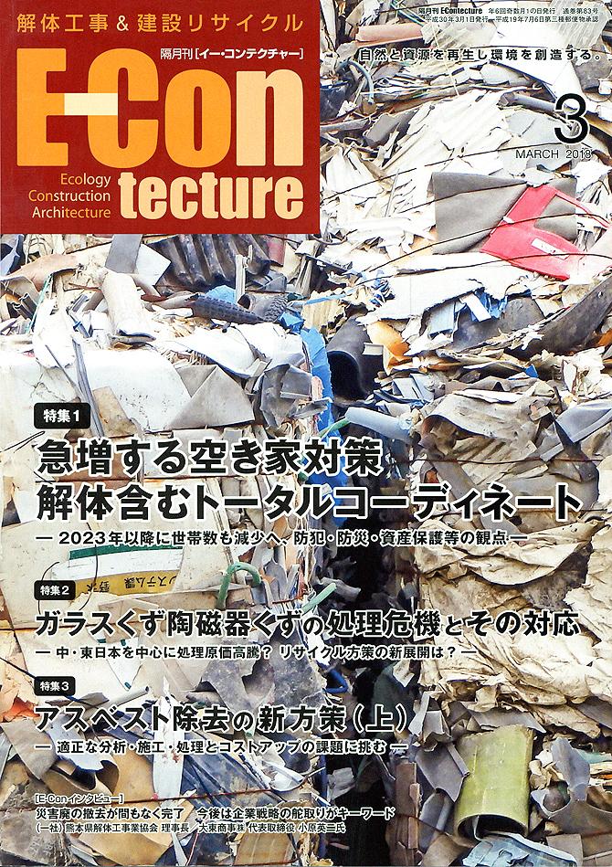 隔月刊「イー・コンテクチャー」