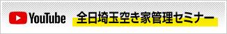 全日埼玉空き家管理セミナー