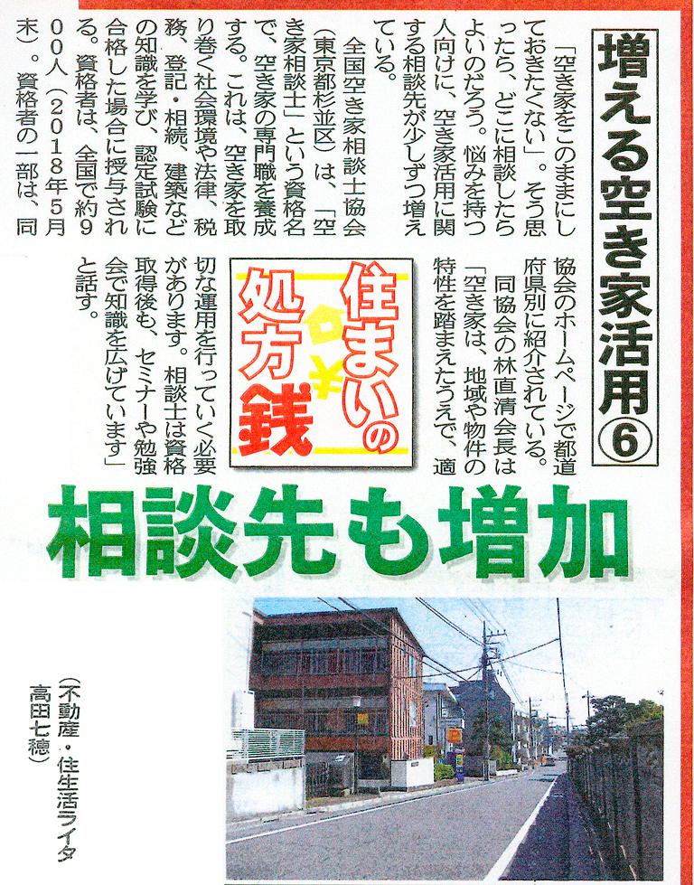 2018年6月14日付「夕刊フジ」