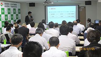埼玉県空き家管理サービス事業者登録制度講習会