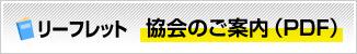 協会のご案内(PDF)